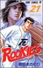 ROOKIES 第21巻