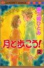 月と歩こう! 2 (マーガレットコミックス)
