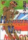 RESTORED MINI (JUNEコミックス ピアスシリーズ)の詳細を見る