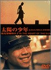 太陽の少年 [DVD]