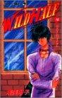 Wild half (16) (ジャンプ・コミックス)