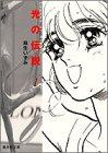 光の伝説 (1) (集英社文庫―コミック版)