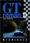 GTロマン 10 (ヤングジャンプコミックス)