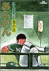 あぶさん (36) (ビッグコミックス)