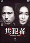 共犯者 Vol.1 [DVD]