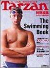 スイミングBOOK (Magazine House mook)