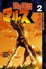 蒼き神話マルス (2) (講談社コミックス―Shonen magazine comics (2399巻))