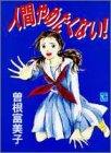 人間やめたくない / 曾根 富美子 のシリーズ情報を見る