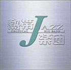 熱帯JAZZ楽団 -LIVE 2002- [DVD] 画像
