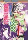 舞姫七変化 / 真崎 春望 のシリーズ情報を見る