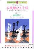 不機嫌な王子様 (エメラルドコミックス ハーレクインシリーズ)