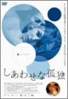 しあわせな孤独 [DVD]