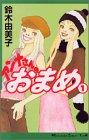 アンナさんのおまめ / 鈴木 由美子 のシリーズ情報を見る