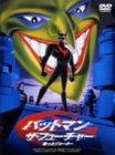 バットマン・ザ・フューチャーのアニメ画像