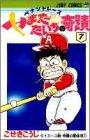 ペナントレースやまだたいちの奇蹟 7 (ジャンプコミックス)