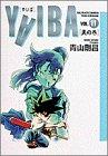 YAIBA (Vol.11) (少年サンデーコミックス〈ワイド版〉)の詳細を見る