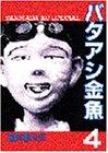 バタアシ金魚(4) (ヤンマガKCスペシャル)