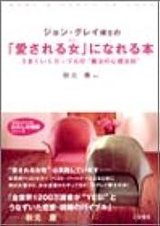 ジョン・グレイ博士の「愛される女」になれる本 (知的生きかた文庫―わたしの時間シリーズ)