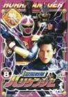 忍風戦隊ハリケンジャー Vol.8 [DVD]