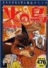 火の鳥 (Vol.10) (KADOKAWA絶品コミック)