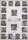 白い巨塔 1 [DVD]