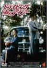 ドライビングMissデイジー [DVD] 画像