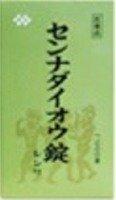 (医薬品画像)センナダイオウ錠シンワ