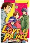 Love prince (5) (エーピーセレクション)