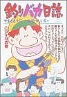 釣りバカ日誌 (36) (ビッグコミックス)