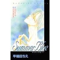 Summer blue (講談社コミックスなかよし)