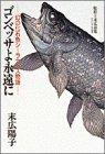 ゴンベッサよ永遠に―幻の化石魚シーラカンス物語