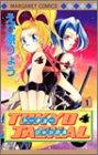 トーキョージャッカル 1 (マーガレットコミックス)