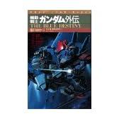 機動戦士ガンダム外伝―THE BLUE DESTINY (マガジン・ノベルス・スペシャル)