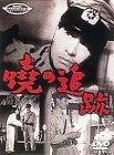 暁の追跡 [DVD]