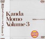 Kanda Momo Volume 3 神田ももスペシャルミックス 3 [DVD]