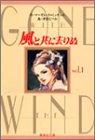風と共に去りぬ (1) (集英社文庫―コミック版)の詳細を見る