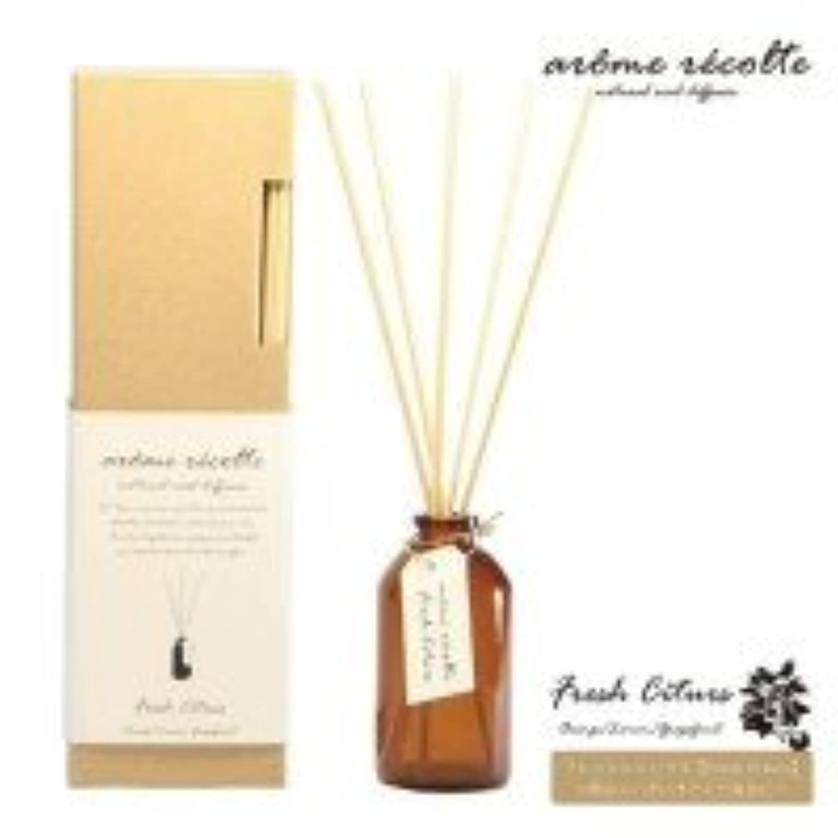 草冷える肌寒いアロマレコルト ナチュラルアロマディフューザー  フレッシュシトラス【Fresh Citurs】 arome rcolte