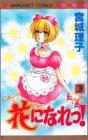 花になれっ! (3) (マーガレットコミックス (2821))