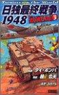 日独最終戦争1948 総力戦ABC〈3〉 (歴史群像新書)