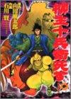 柳生十兵衛死す 3 (ヤングジャンプコミックス)