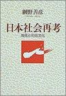 日本社会再考―海民と列島文化