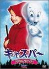 キャスパー マジカルウェンデイ [DVD]