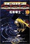 銀河鉄道999 (10) (ビッグコミックスゴールド)