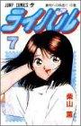 ライバル 7 (ジャンプコミックス)