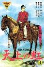 天上の虹(4) (講談社コミックスmimi)