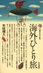 海外ひとり旅 (講談社現代新書)