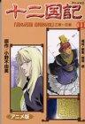 十二国記―アニメ版 (11) (アニメKC (184))