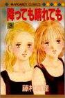 降っても晴れても (3) (マーガレットコミックス (2248))