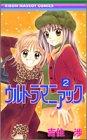 ウルトラマニアック (2) (りぼんマスコットコミックス (1431))