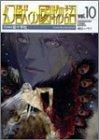 幻獣の国物語 (10) (ソノラマコミック文庫)